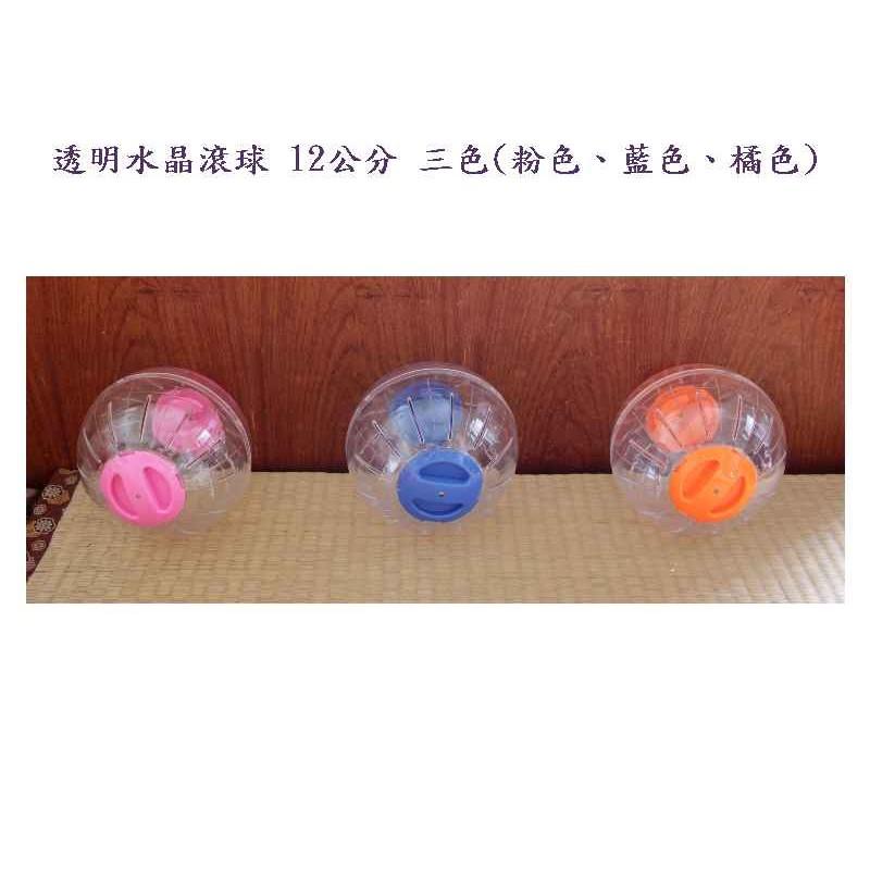 Mango 倉鼠工作坊→透明水晶滾球12 公分三色粉色、藍色、橘色