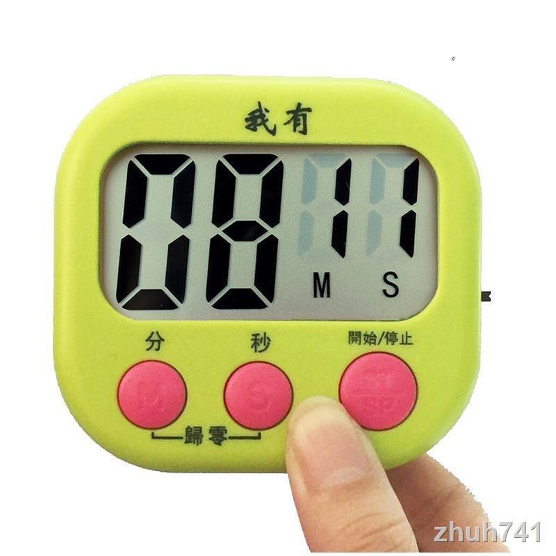 📣計時器現貨 廚房定時器計時器提醒器大聲學生倒計時器電子計時器鬧鐘秒表可愛 鬧鐘 時鐘 計時 小鬧鐘 靜音計時器