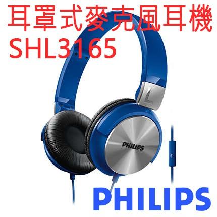 PHILIPS 飛利浦DJ 耳罩式頭載式立體耳機麥克風耳機SHL3165 藍