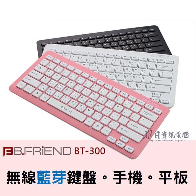 藍芽鍵盤支援手機平板B FRIEND BT 300 藍牙3 0 粉白黑bt300 MAC