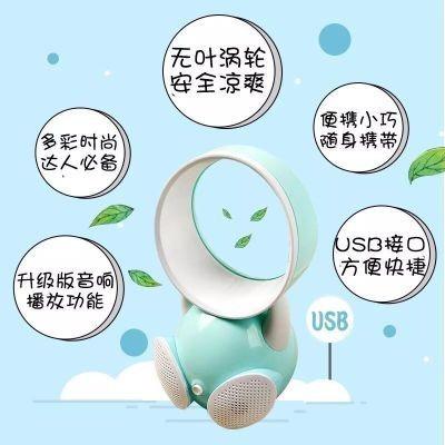 葫蘆小寶降噪電風扇USB 無葉風扇靜音小風扇空調扇空氣倍增器超靜音無葉風扇卡通降噪風扇US