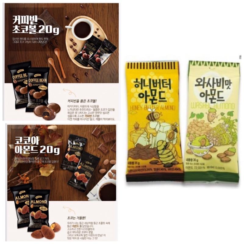 ~豆豆 4 包組~Gilim 芥末蜂蜜奶油杏仁果(35g )Sunnuts 巧克力咖啡豆杏