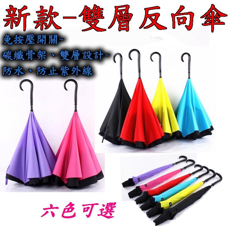 反向傘玻璃纖維骨架雙層可站立的傘汽車用傘晴雨傘防曬傘反折傘上開傘上收傘防風傘