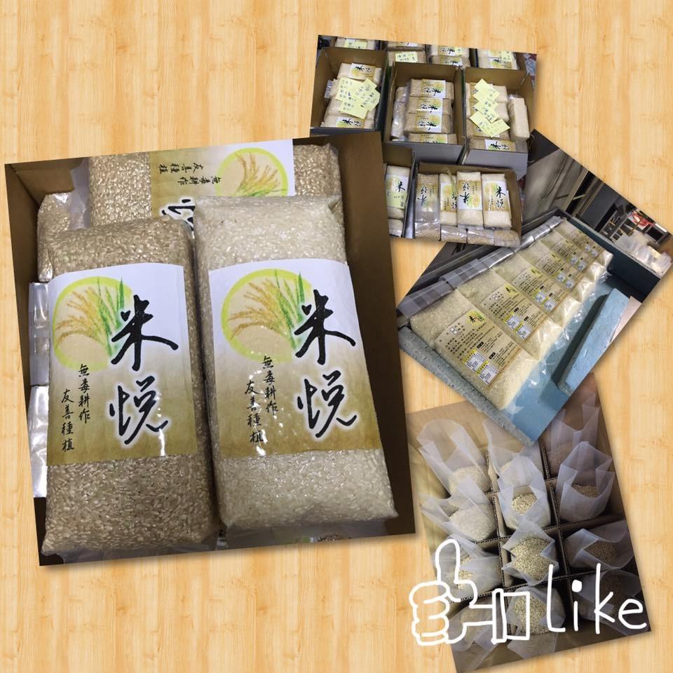 米悅農場友善種植無毒白米糙米