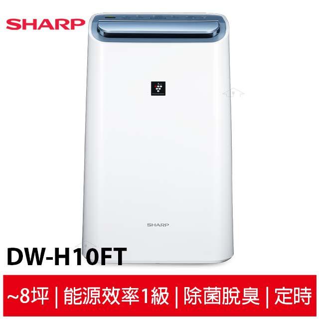 SHARP 夏普 10L自動除菌離子清淨除濕機 DW-H10FT-W