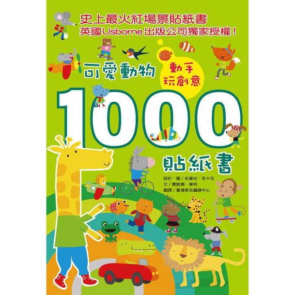 動手玩 :可愛動物1000 貼紙書臺灣麥克~場景貼紙書23 個主題場景1000 張貼紙多用