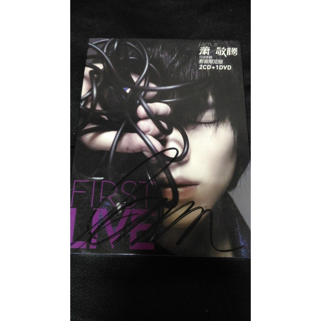 ✓蕭敬騰親筆簽名首張同名專輯FIRST LIVE 影音限定版2CD 1DVD