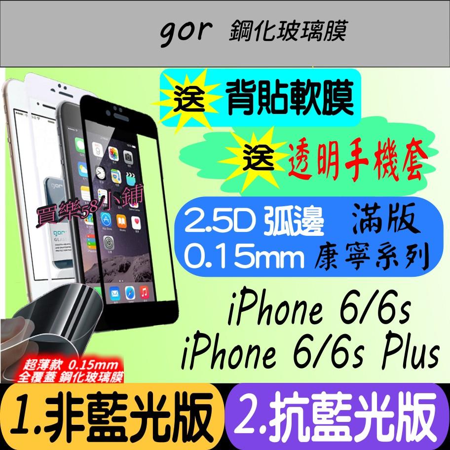 GOR 康寧0 15 mm 滿版玻璃保護貼iPhone6 6 6s i6 Plus 抗藍光