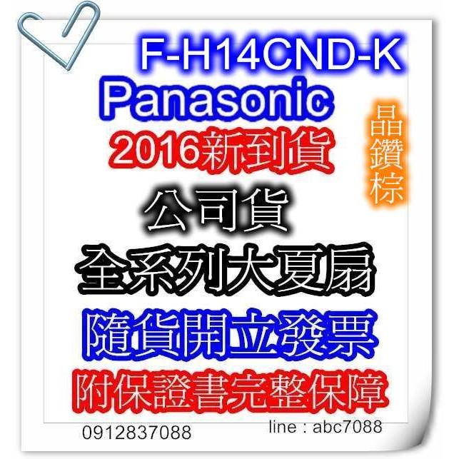 Panasonic 國際牌14 吋奢華型DC 變頻立扇F H14CND K FH14CND