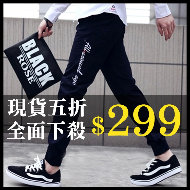 ~RESET ~R9013 暢銷No 1 高 電繡字母側邊拉鍊口袋複古縮口褲 880 29