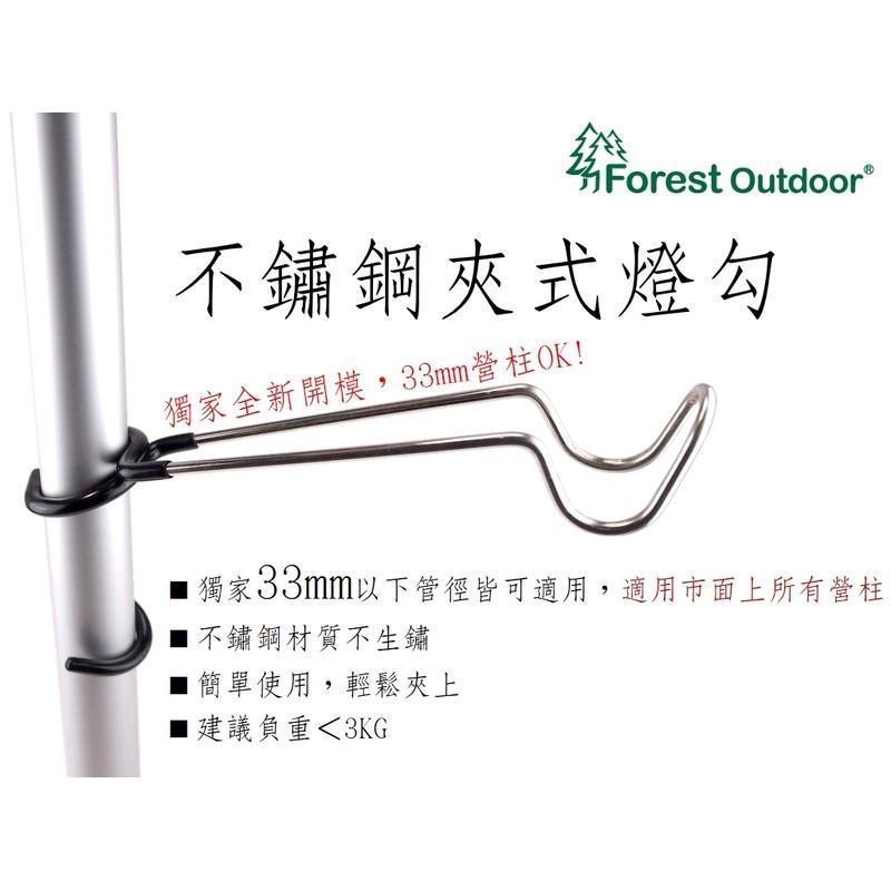 ~愛露客I C er ~ 33mm Forest Outdoor 不鏽鋼夾式掛燈勾豬尾巴