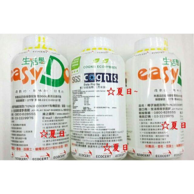 廠商漲價要買要快easy Do 有機 態度天然椰子油起泡劑70 ~DIY 清潔劑