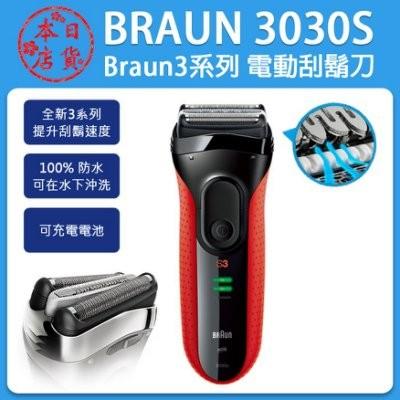 ❀日貨 ❀父親節 德國百靈牌BRAUN 3030S 黑紅電動刮鬍刀Braun3 系列三頭刀