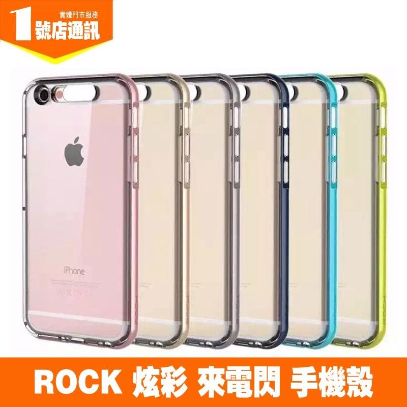 ~1 號店通訊~送鋼化膜ROCK 來電閃LED 來電發光殼手機殼iphone5s ipho
