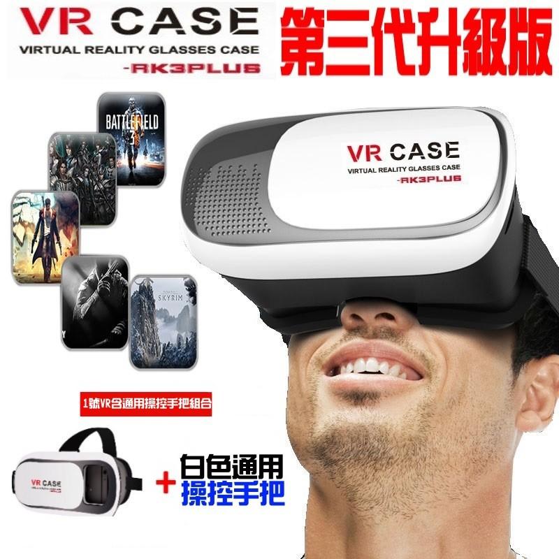 ( 中)~VR 含 操控 1 號 餐~虛擬實境VR 眼鏡3D 眼鏡身歷其境打殭屍VR 遊戲