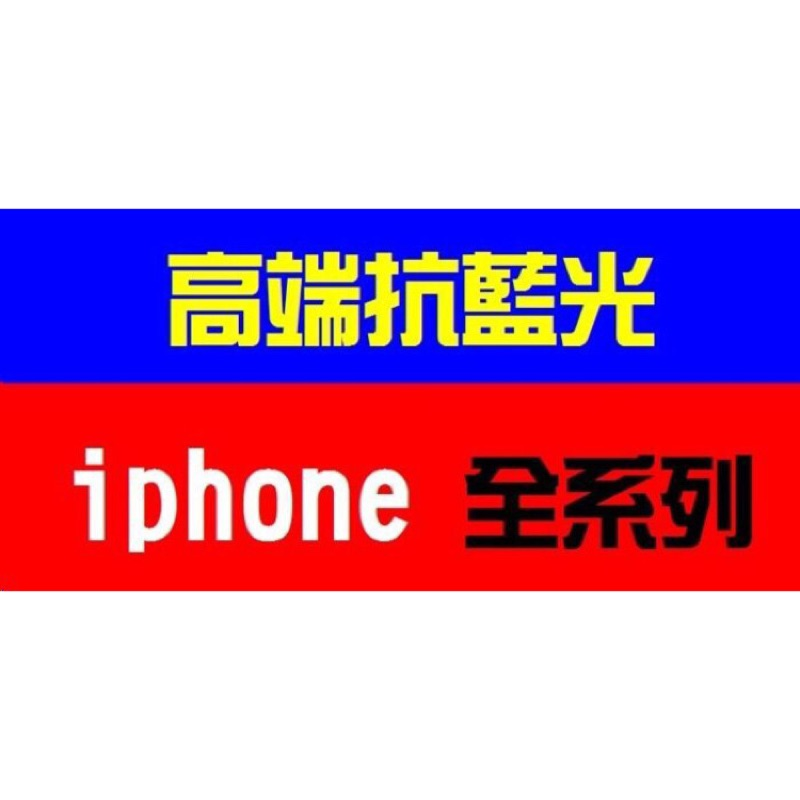 ~高端抗藍光~iphone 7 6 6S i6 i7 i7s i6 PLUS i5 5S