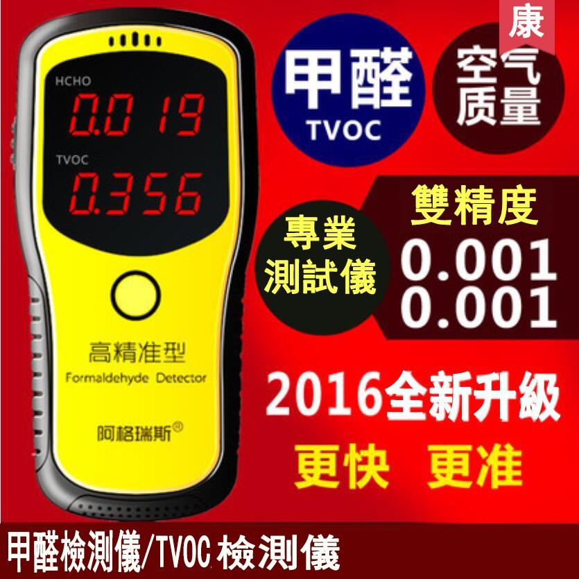 好康價甲醛檢測儀TVOC 攜帶式測試儀空氣監測儀車內空氣檢測室內裝修辦公場所TVOC 室內