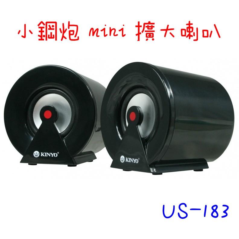 ❤含發票❤~KINYO 小鋼炮USB mini 擴大喇叭~❤音響喇叭電腦筆電影音音響影片電