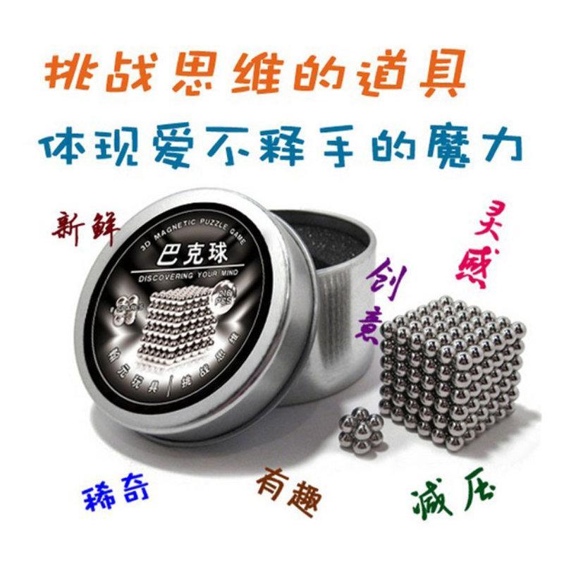 笨笨小舖釹鐵硼磁球3mm 5MM 魔力磁球N35 巴克球磁力球BuckyBalls 魔方2