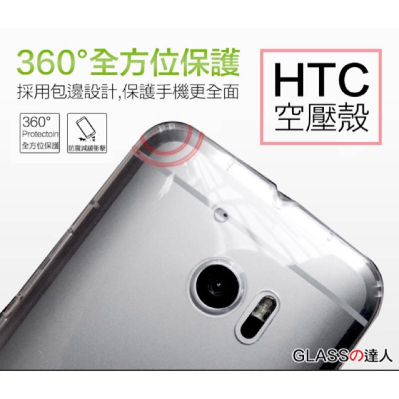 全部 空壓殼 HTC M10 A9 X9 iPhone 6 6S Plus SE i5 N