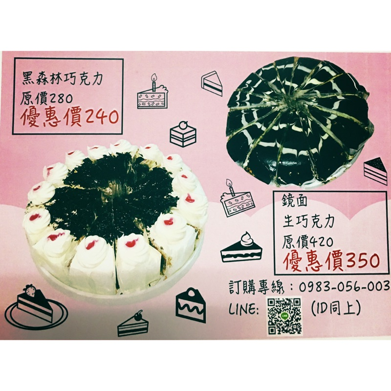 黑森林蛋糕鏡面巧克力蛋糕