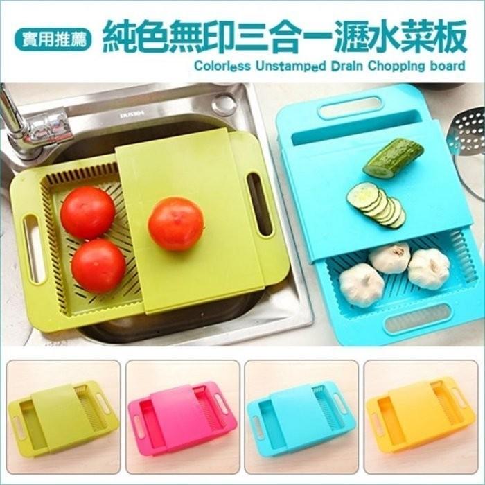 Colo me ~S44 ~三合一瀝水菜板廚房用品切菜板瀝水架置物架碗盤筷架餐具收納籃滴水