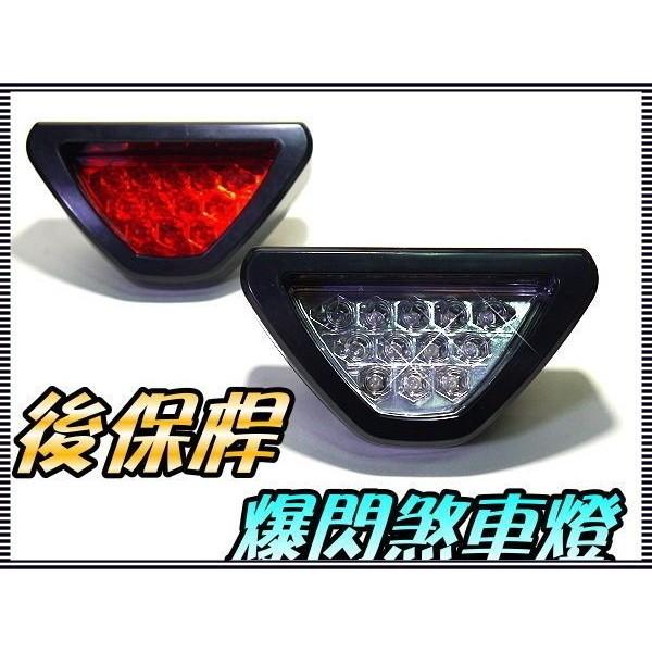 不用等爆閃燈LED 煞車燈倒三角形後保桿爆閃燈白紅藍改裝閃爍警示燈