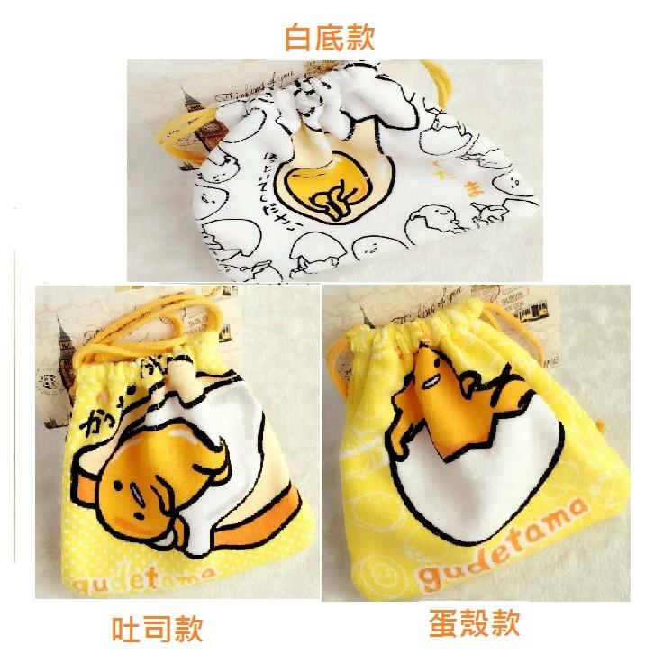 樂天 蛋黃哥蛋黃君懶懶蛋束口袋小物包整理袋抽繩袋收納包白底蛋殼吐司
