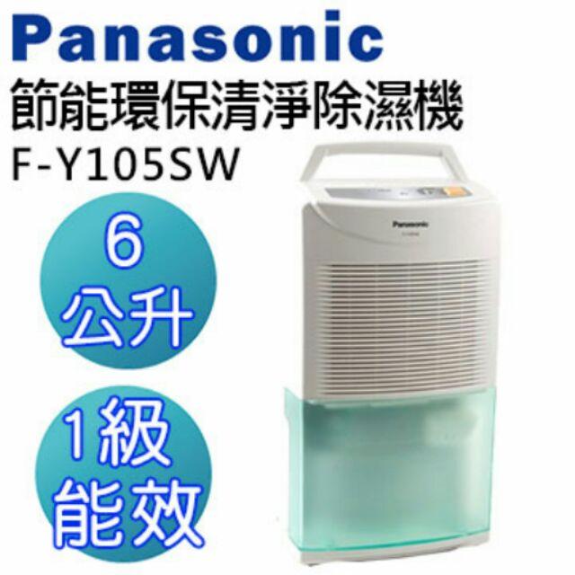 Panasonic 國際牌6 公升節能能環保清淨除濕機