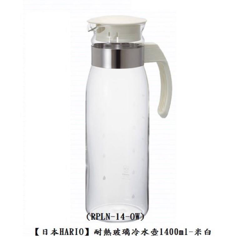 ( )~ HARIO ~耐熱玻璃冷水瓶1400ml RPLN 14OW