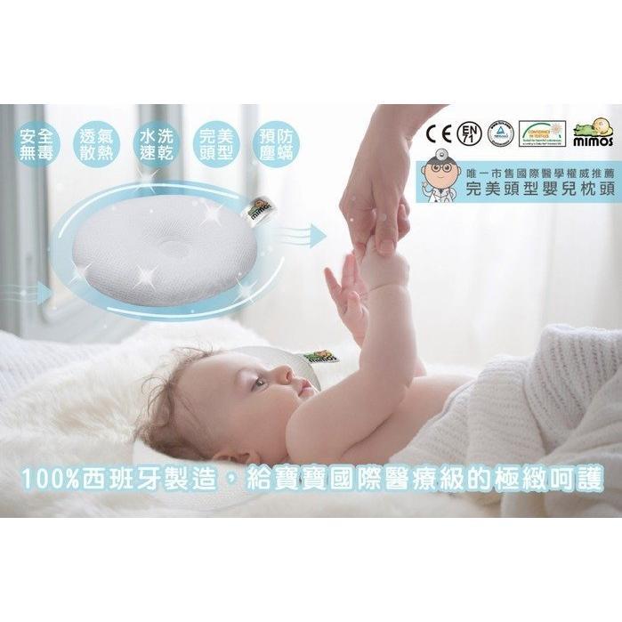 ~Mimos ~3D 自然頭型嬰兒枕頭XL ~枕套~0 10 個月
