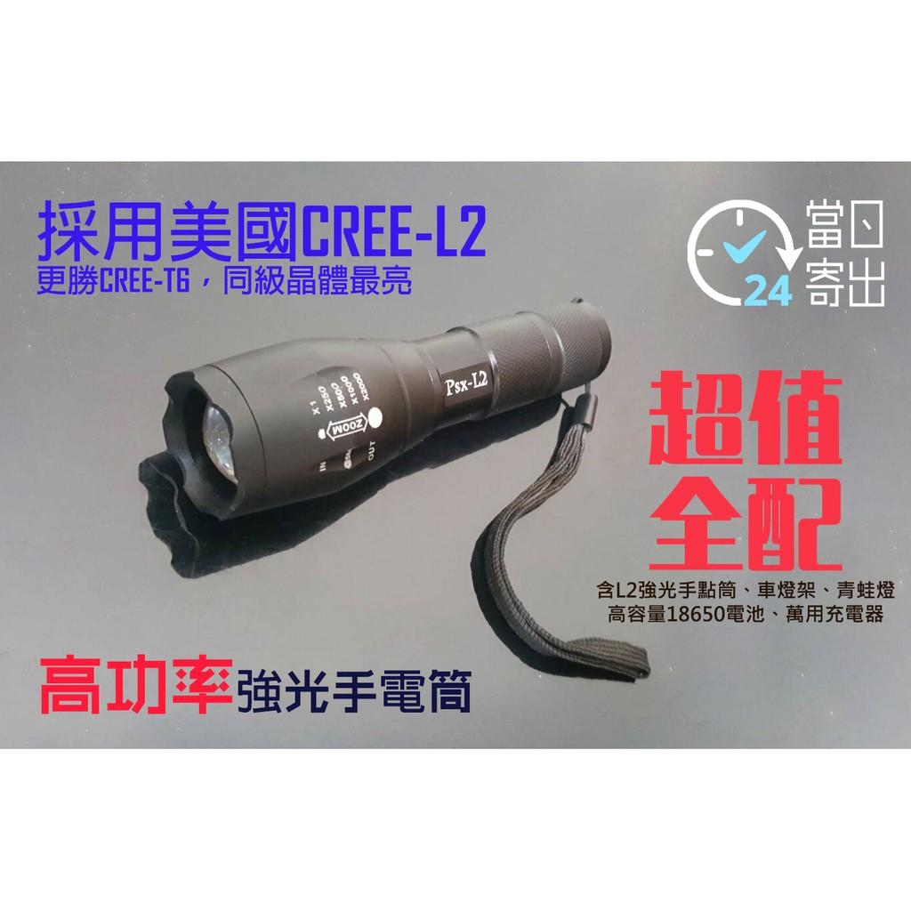 ~24H 發貨~美國CREE L2 強光手電筒Psx L2 最亮1198 流明可聚焦變焦手