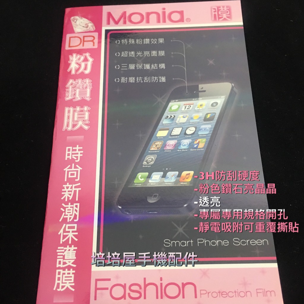 HTC Desire 825 D825u 5 5 吋~ 原料粉鑽膜~鑽石貼鑽面貼亮面亮晶晶
