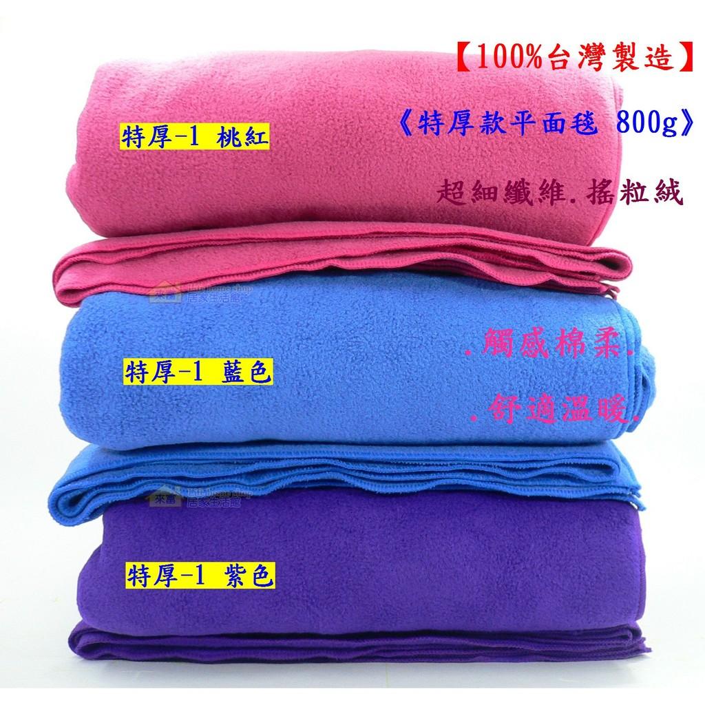 雙人毛毯 290 元~ ~180 150 5 6 呎超細纖維平面毯搖粒絨保暖蓋毯墊被舖床
