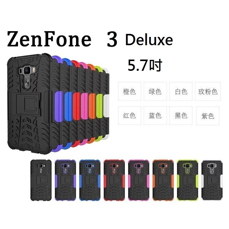 5 7 吋變形金剛皮套華碩ASUS ZenFone 3 Deluxe 支架二合一手機殼保護