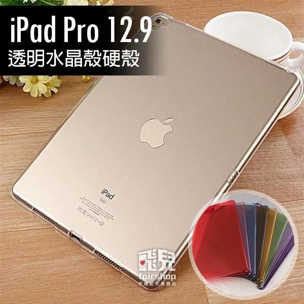 ~飛兒~ iPad Pro 12 9 透明水晶殼硬殼平板殼平板套透明殼保護套保護殼硬殼