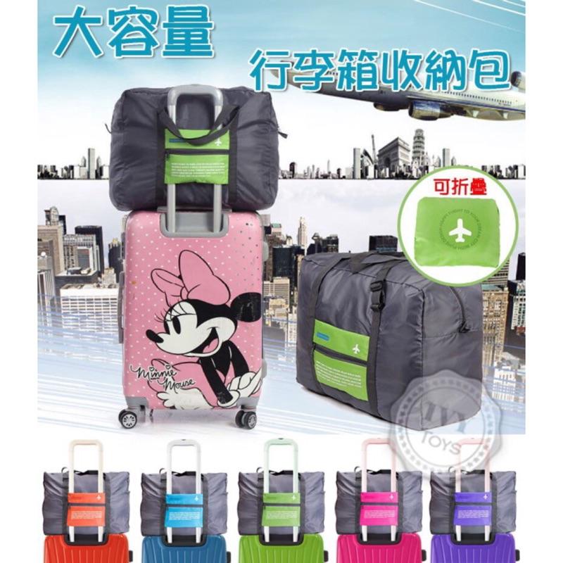 降↘五色行李箱拉桿 多 可折疊手提肩背旅行袋收納袋行李桿折疊收納包行李拉桿掛包折疊旅行收納