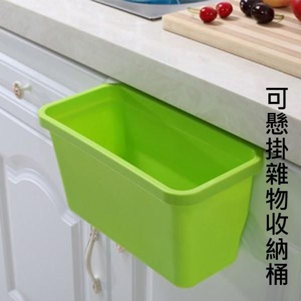 可懸掛雜物收納桶廚防垃圾桶雜物收納桶廚房收納廚房清潔~3G041 ~