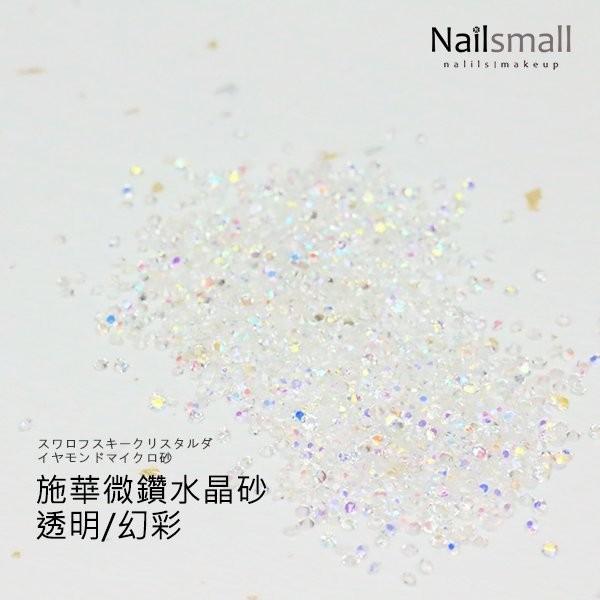 施華微鑽水晶砂透明or 幻彩兩款含盒5g ~Nails Mall 美甲彩繪美睫 ~