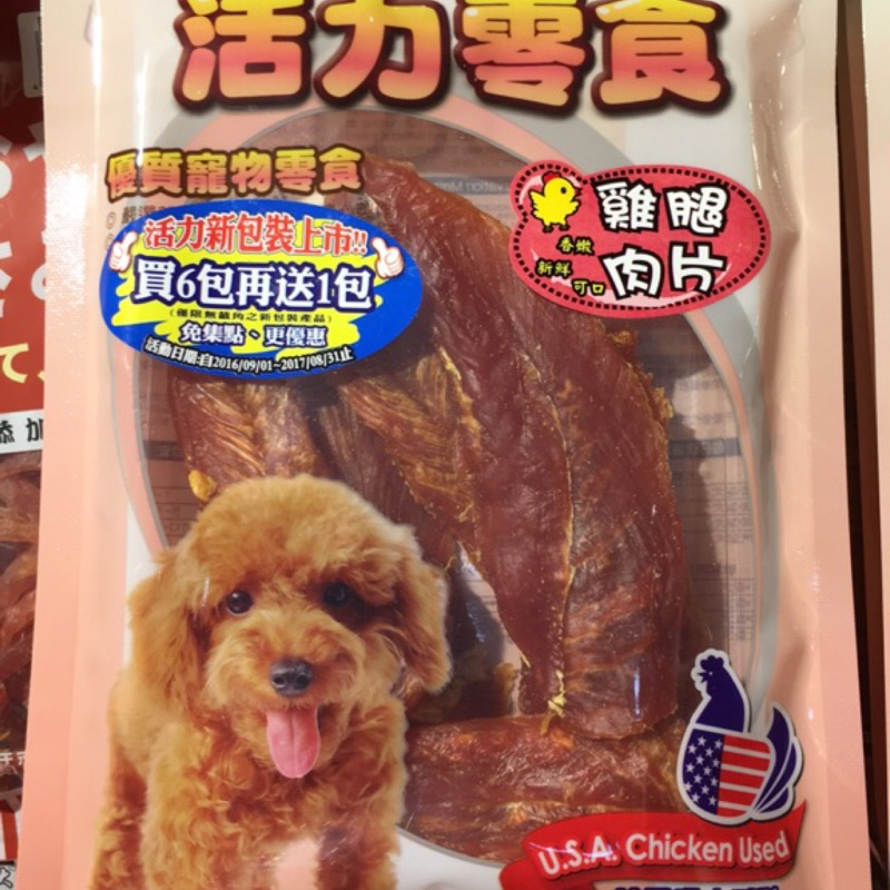 Lumi 來 包裝105 活力零食肉乾Gootoe