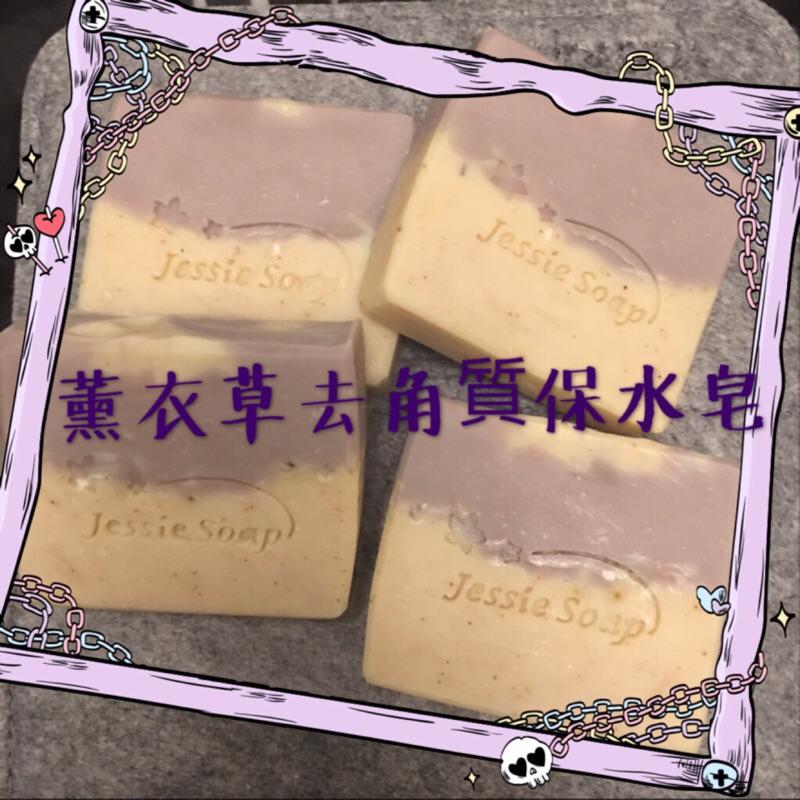 皂薰衣草去角質保濕皂 乾性肌膚混合乾性敏感 香皂 肥皂冷製 皂