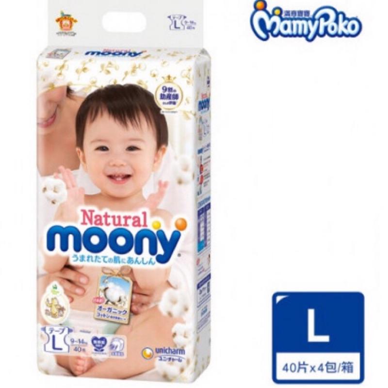 箱購免運 可刷卡 現貨 Moony 有機棉紙尿褲 境內版滿意寶寶 黏貼尿布 紙尿褲 S M L