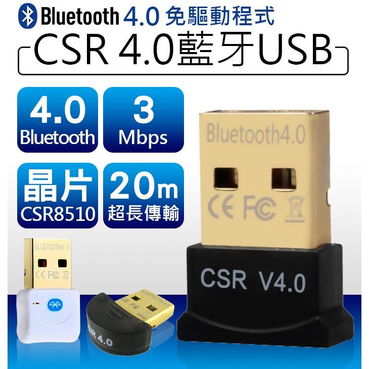 ~傻瓜量販~CSR4 0 USB 藍牙接收器音源發射無線藍牙耳機喇叭手機免驅動藍芽傳輸器藍