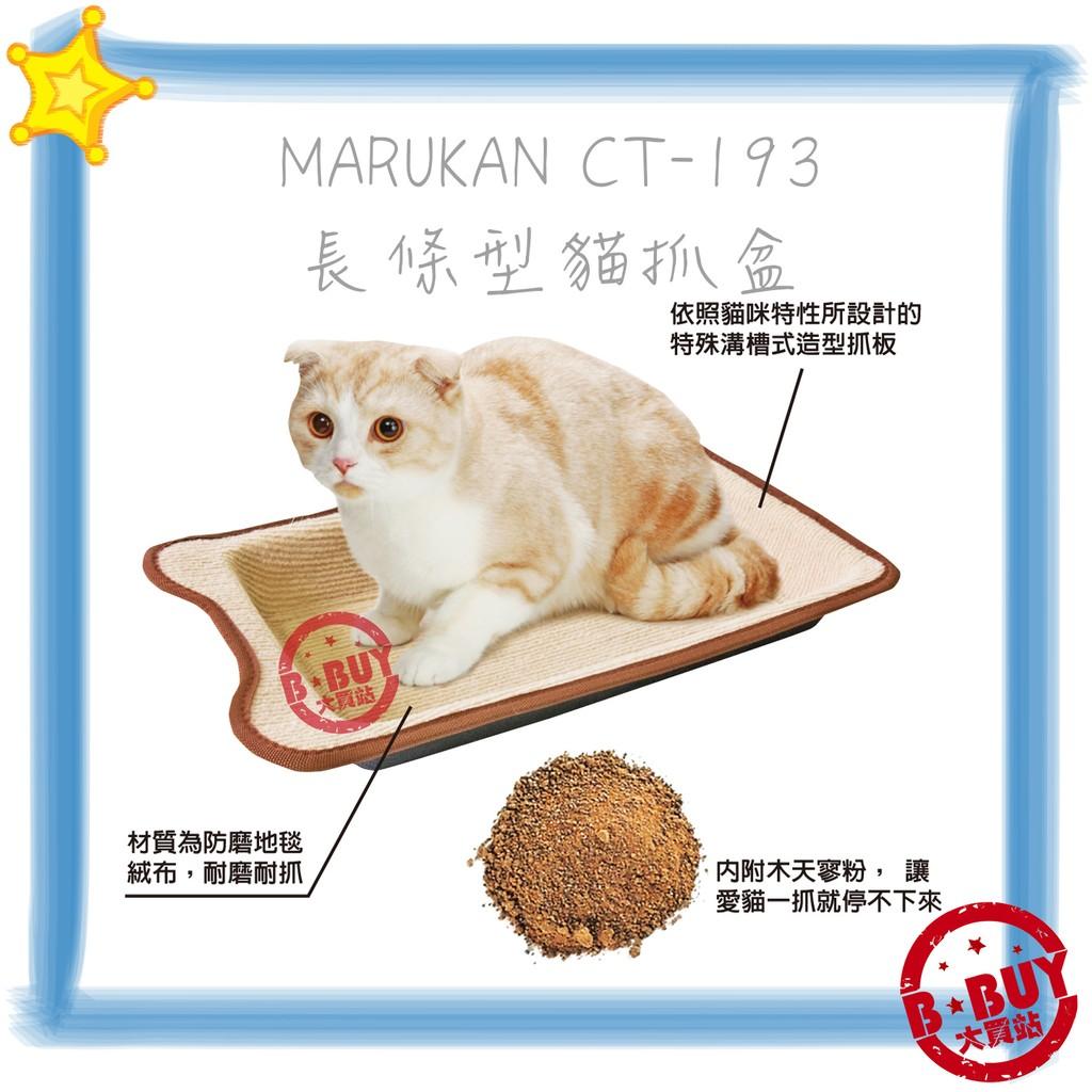BBUY MARUKAN 抓很大貓抓板CT 193 耐抓貓抓板波浪地毯布貓抓板犬貓寵物用品