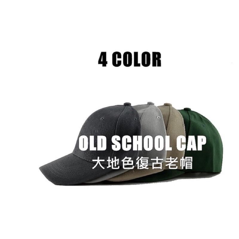 大地色系肯爺Kanye 素面4 色老帽復古魔鬼氈彎帽慢跑帽棒球帽鴨舌帽