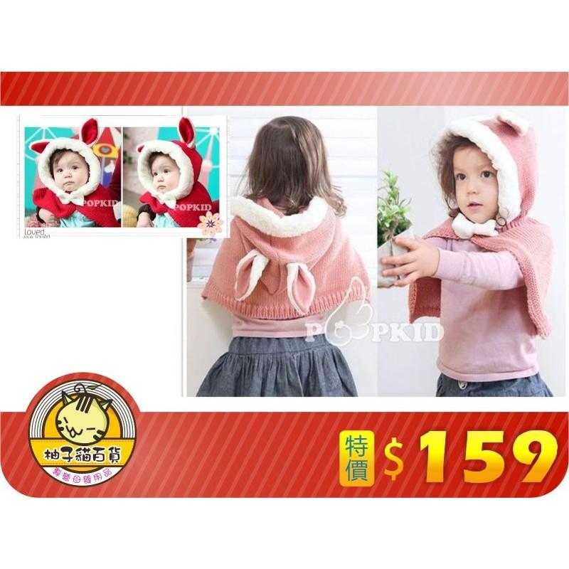 蝴蝶結別針兔兔耳朵滾邊針織披肩~A1043709 ~柚子貓