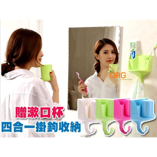 ORG ~SD0640 ~ 贈漱口杯!四合一牙刷架漱口杯盥洗用品收納架置物架掛鈎牙刷牙膏收