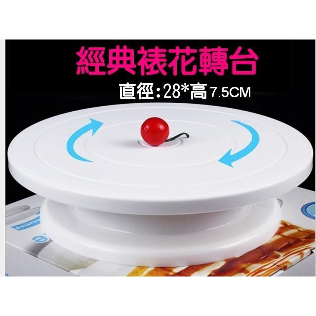 ~彩盒包裝~ 旋轉裱花台28CM 蛋糕轉盤裱花轉盤防滑 烘培轉盤 烘培 另售蛋糕模餅乾模裱