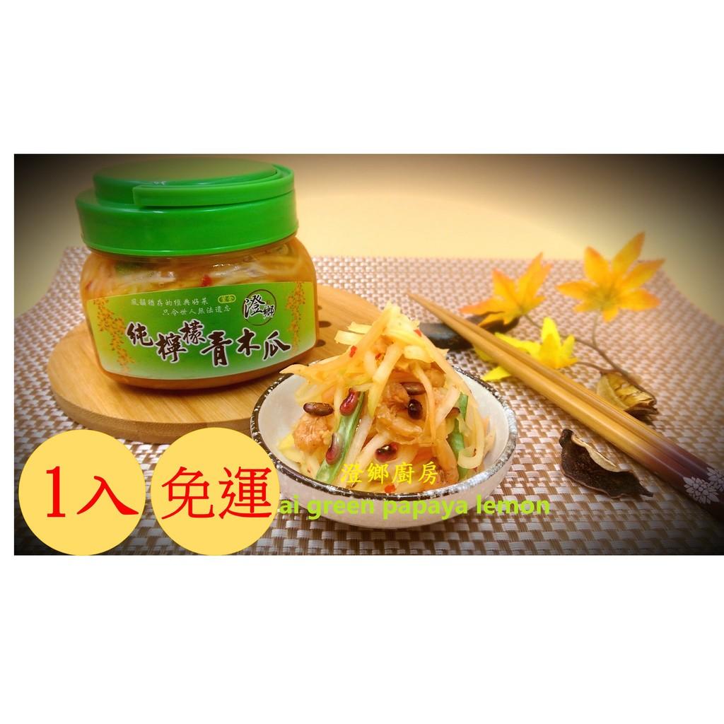 泰式純檸檬青木瓜1 入