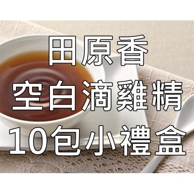 ~田原香 ~空白滴雞精10 包小 ,廠商冷凍宅配,下單請選賣家宅配❤